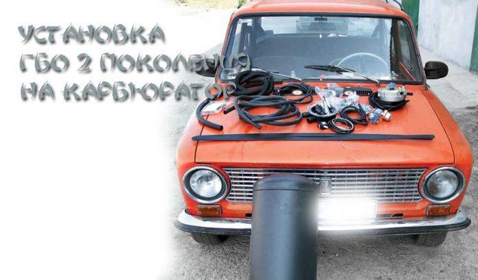 ustanovka gbo 2 696x409 - Схема установки гбо на карбюратор