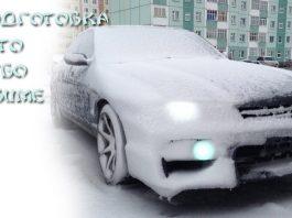 ГБО зимой