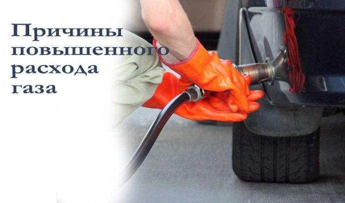 Повышенный расход газа