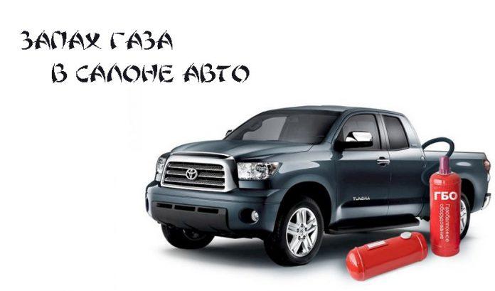 Запах газа в салоне авто