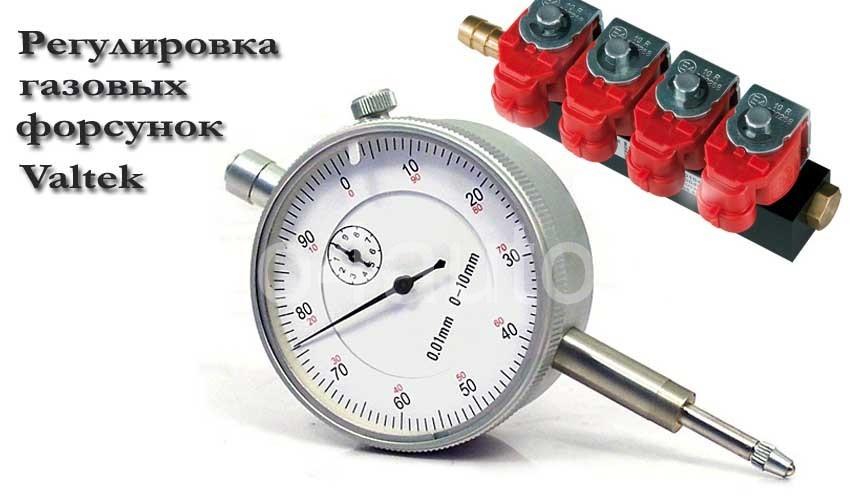 Регулировка газовых форсунок