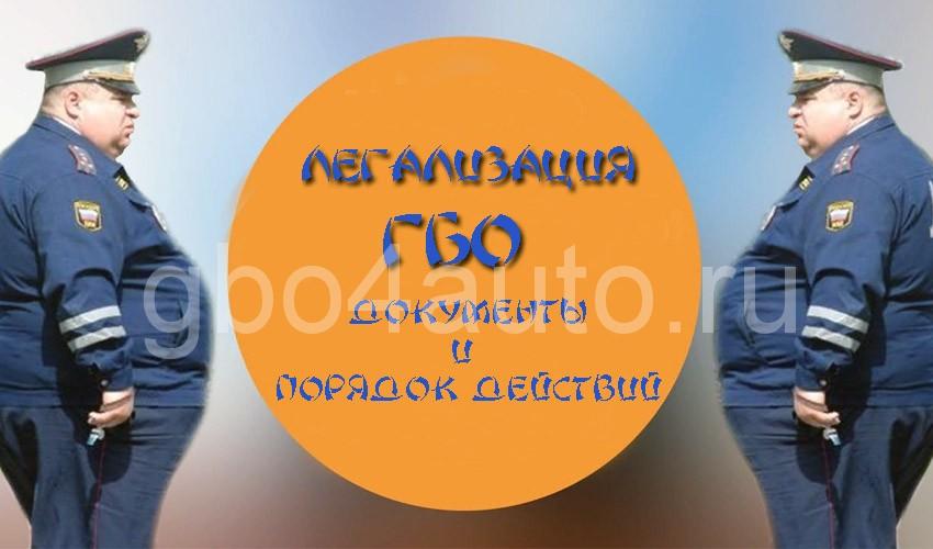 Регистрация ГБО порядок действий актуальная информация на 2018 год