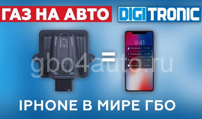 ГБО digitronic