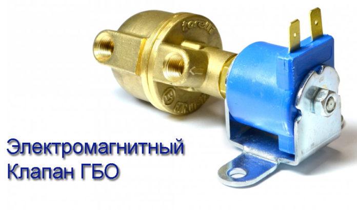 Электромагнитный клапан ГБО