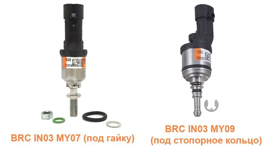 Оранжевая форсунка BRC