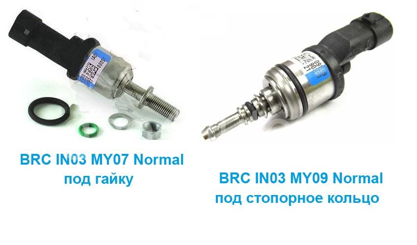 Синяя форсунка BRC