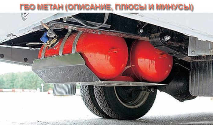 ГБО метан