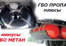 ГБО пропан и метан, плюсы и минусы