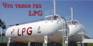 Что такое lpg