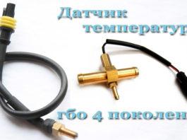 Датчик температуры газа ГБО