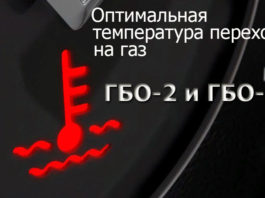 Температура перехода на газ